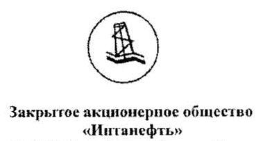 Работникам Интанефти перечислено 24 млн. руб.