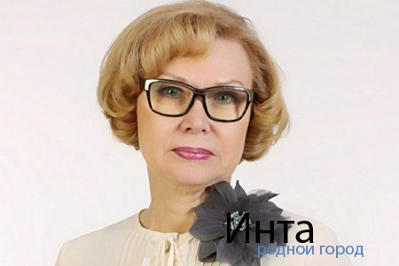 Лариса Титовец - новый глава администрации г. Инта